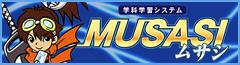 学科学習システムMUSASHI